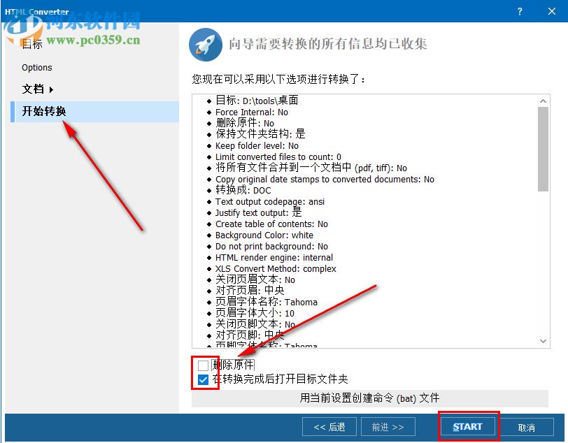 Total HTML Converter如何批量将HTML文件转换为word文档