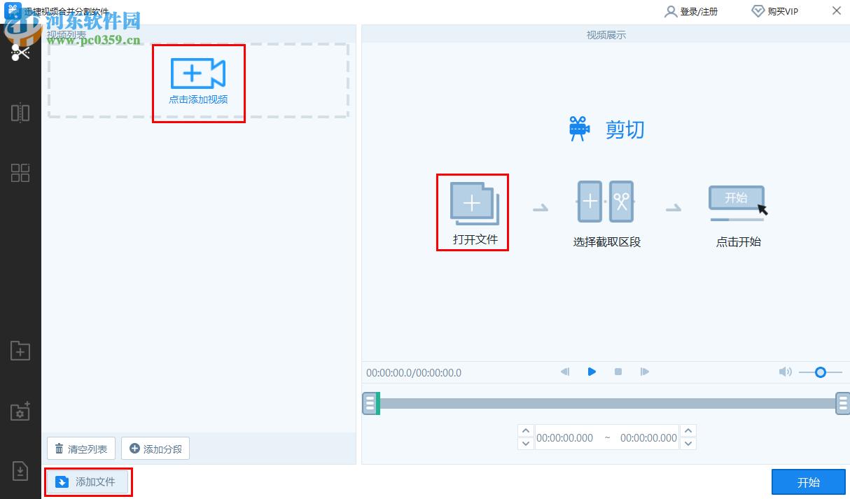 迅捷视频编辑软件分割视频文件的方法