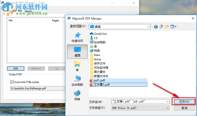 Mgosoft PDF Merger如何合并两个PDF文件
