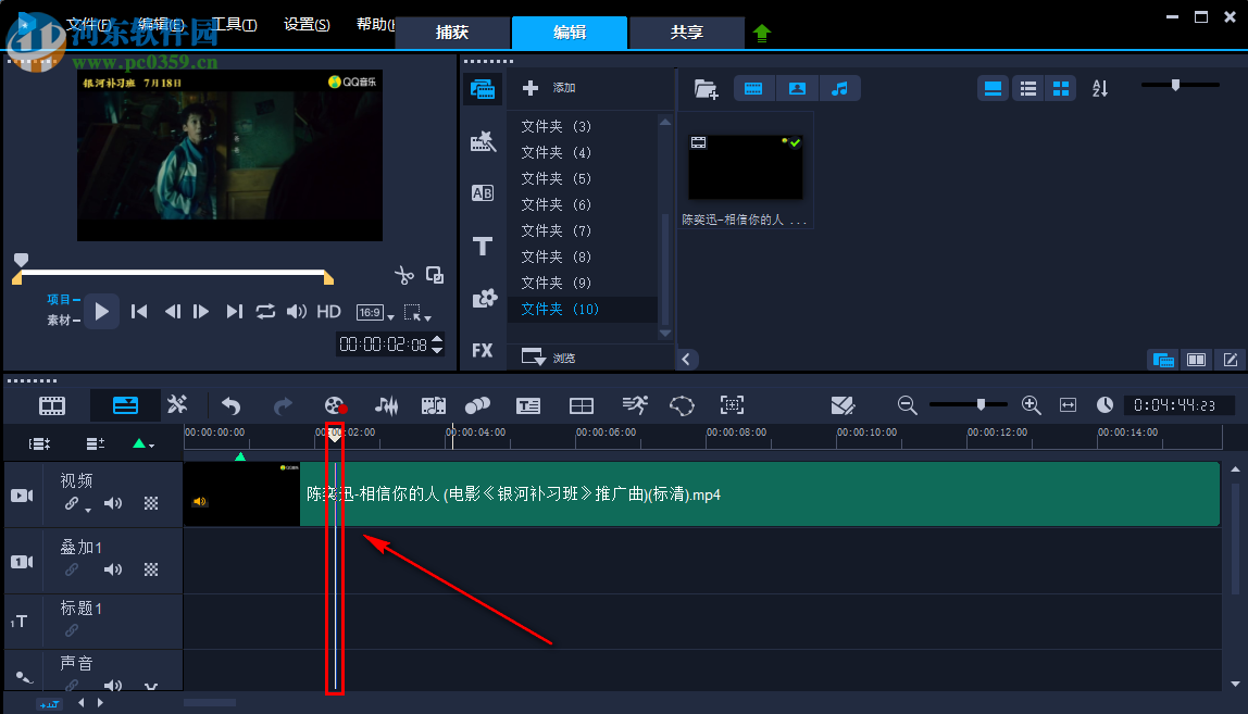 会声会影如何剪辑视频