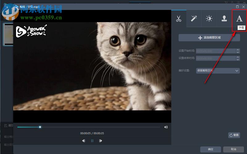 ApowerShow在编辑视频时怎么添加字幕