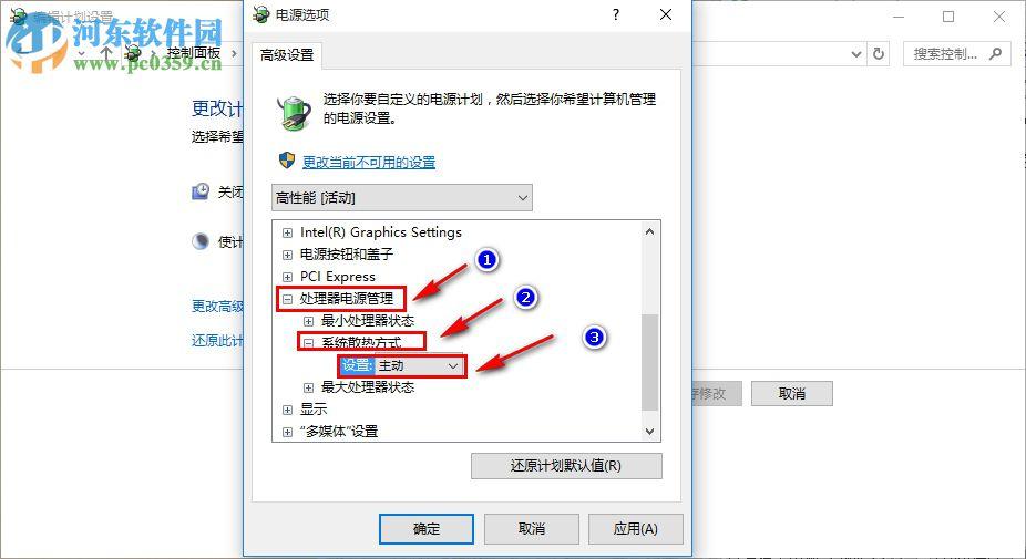如何给Win10系统修改散热模式 修改Win10散热模式的操作方法