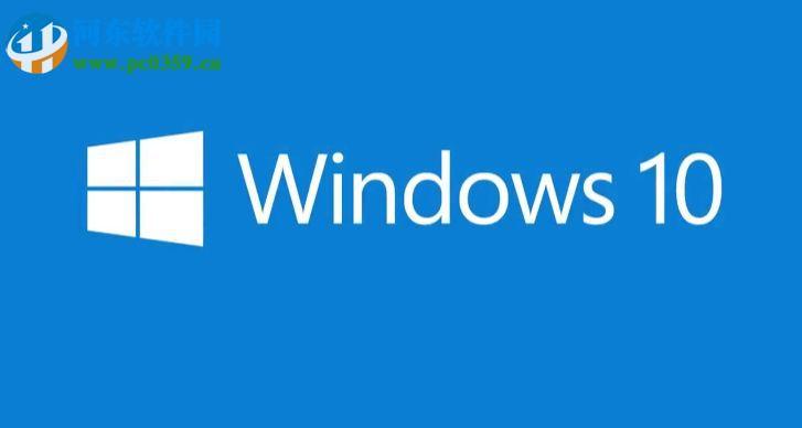 win10系统如何自定义默认电子邮件软件