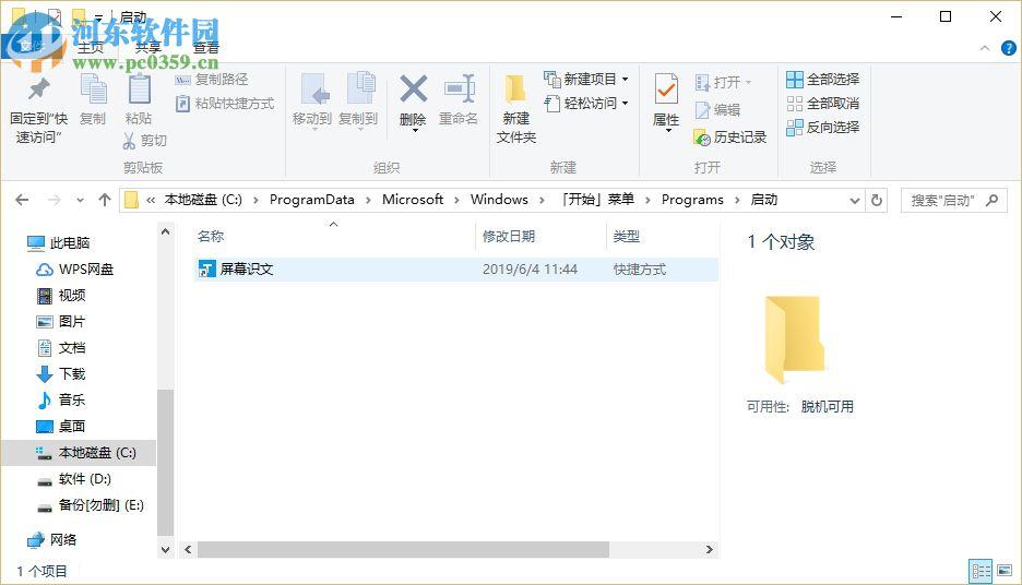 win10如何设置软件开机启动