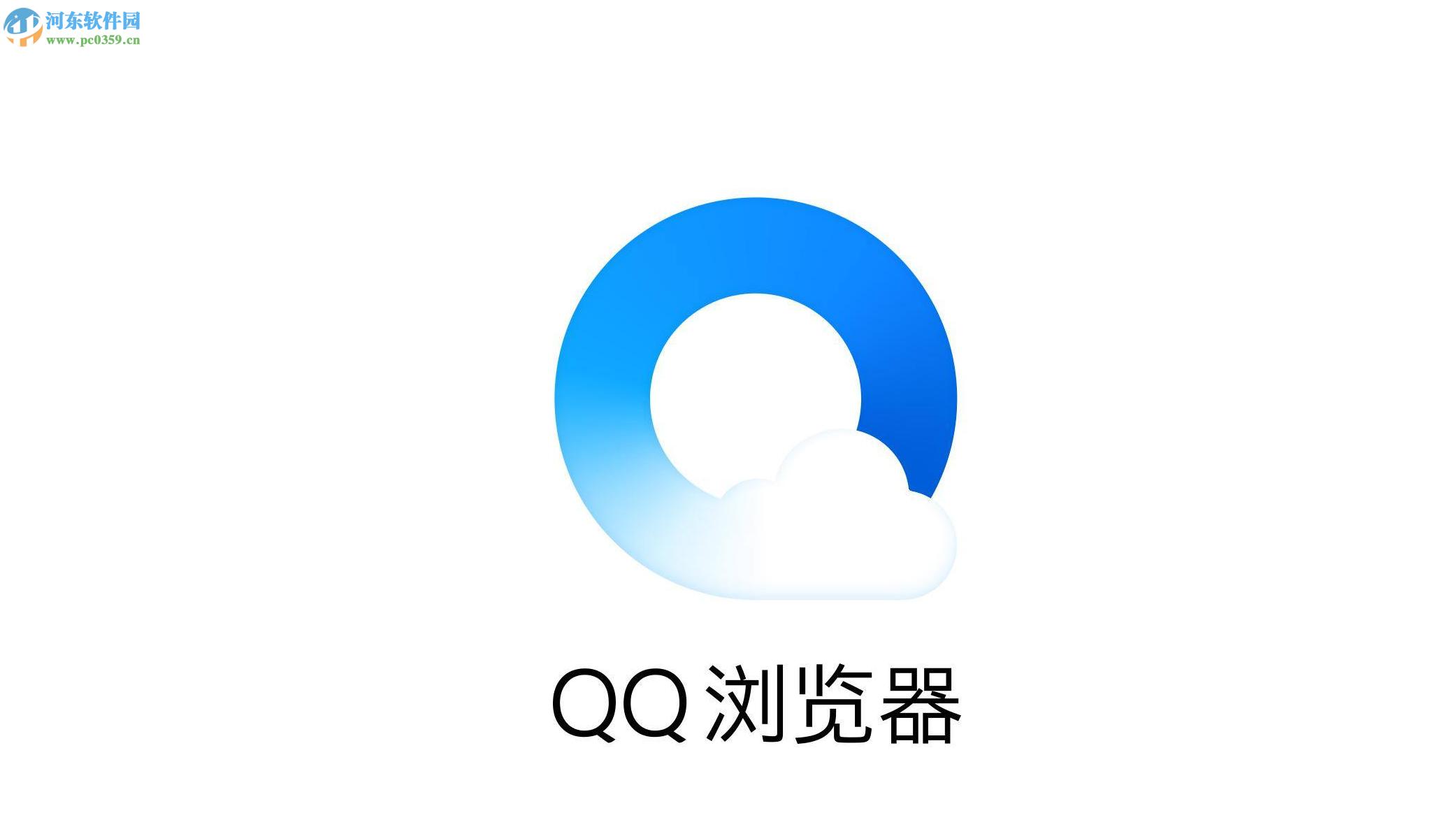 QQ浏览器手机版怎么把网页添加到手机桌面