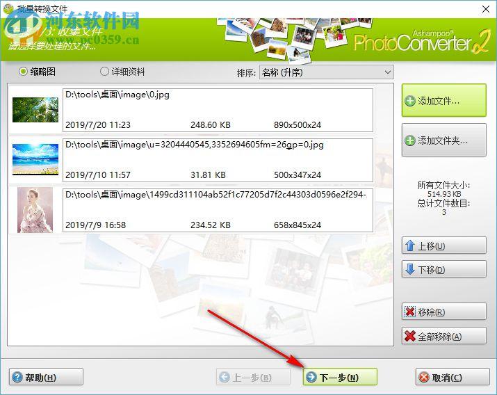 Ashampoo Photo Converter阿香婆图片转换器如何批量设置图片大小
