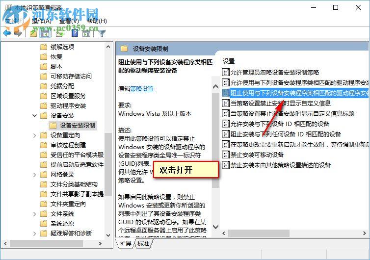 win10 1709强制关闭更新驱动程序的方法