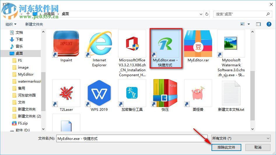 win10系统如何添加白名单 windows10下添加白名单的方法