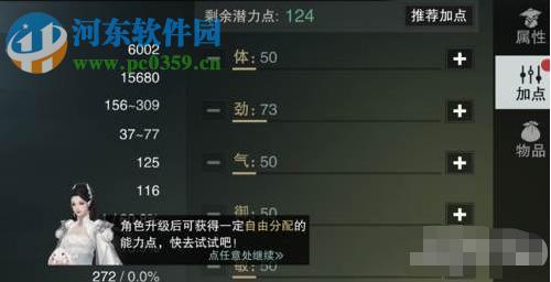 一梦江湖华山怎么加点 华山技能加点攻略