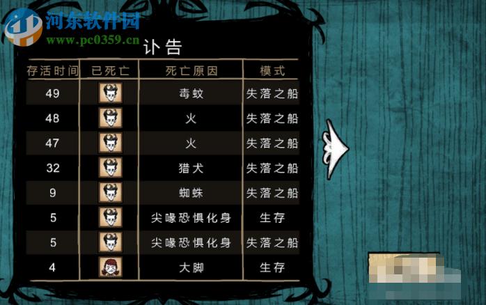 饥荒如何查看游戏角色的死亡记录