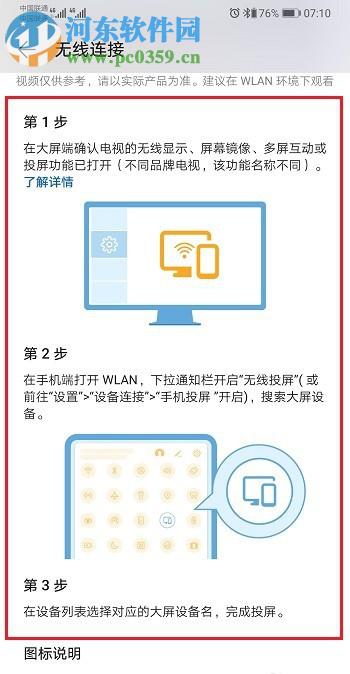 华为P30手机投屏功能怎么用 如何开启手机投屏