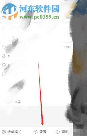 网易云音乐APP怎么开启桌面歌词功能
