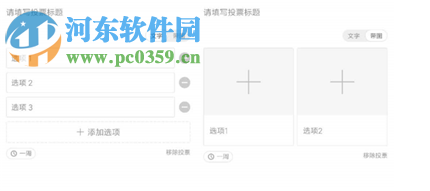 微博APP最新版如何发起投票