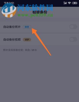 百度网盘APP如何关闭自动备份相册的功能