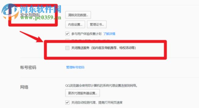 QQ浏览器电脑版如何关闭热门内容推送