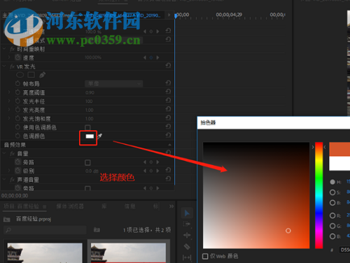 PR cc如何为视频自定义设置单色发光效果