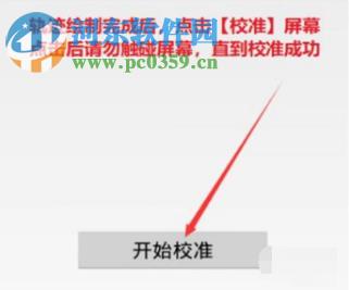OPPO手机触屏失灵了怎么办 OPPO手机屏幕校准的方法