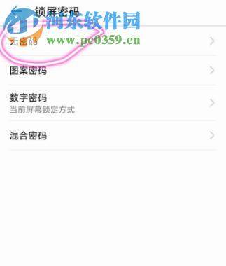 华为手机怎么取消锁屏密码功能