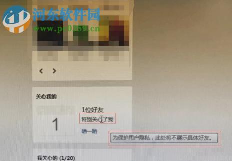 腾讯QQ电脑版如何查看特别关心我的人