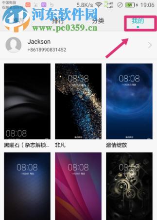 华为手机如何删除主题商店中已下载的主题