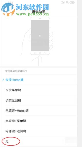 小米手机如何关闭系统语音助手功能