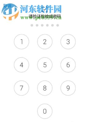 小米手机怎么设置进入微信应用需要密码