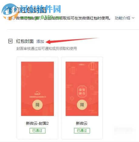 企业微信电脑客户端如何设置微信红包封面