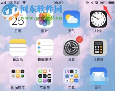 苹果手机iOS11系统怎么设置显示电池百分比