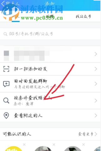 腾讯QQ手机版如何按条件查找好友