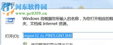 win7系统运行QQ时提示ntdll.dll错误怎么办