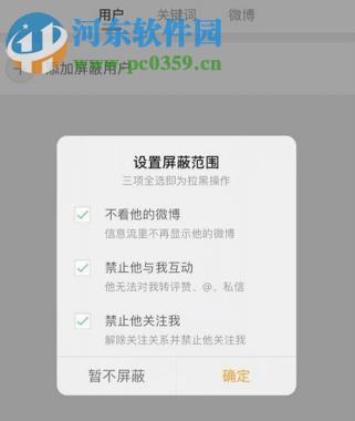 手机微博客户端如何添加屏蔽用户