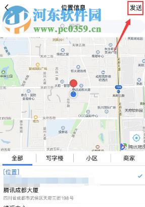 手机QQ怎么向别人发送自己的地理位置