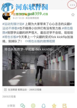 微博手机客户端如何下载别人发布的视频