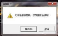 英雄联盟更新之后无法连接服务器...