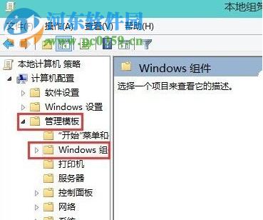 win8系统自带的杀毒软件如何关闭