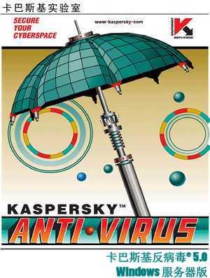 卡巴斯基反病毒软件 V5.0 服务器版