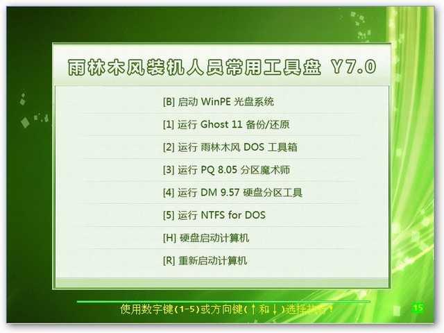 雨林木风装机人员常用软件工具盘Y7.0