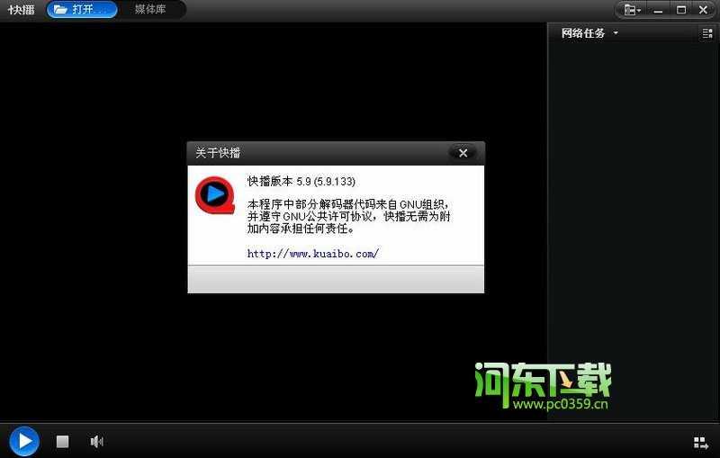 快播QvodPlayer v5.9.133 解除限制 去广告绿色破解版
