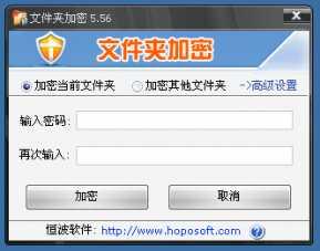 U盘加密器 V5.56免费版