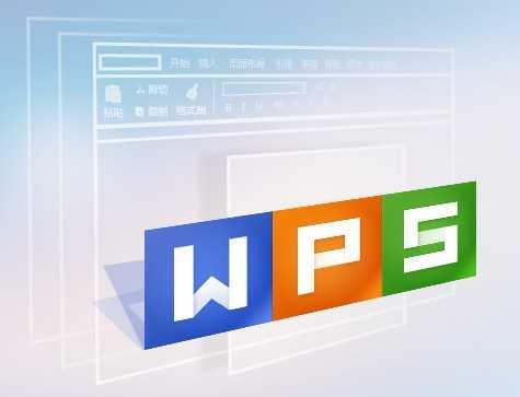 WPS Office2017免费完整版 10.1.0.6876 官方版