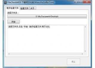 FileCheckMD5 0.2.1.10(MD5批量对比工具) 汉化绿色版