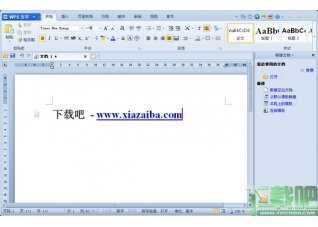 wps office 2012个人版SP2正式版