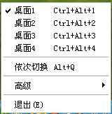 SX-Virtual(虚拟桌面) 1.1 绿色版