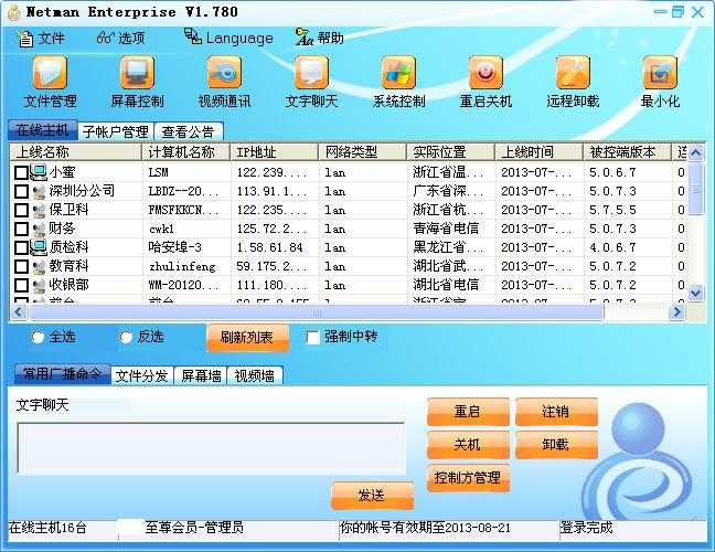 网络人远程控制软件 2.380 旗舰版