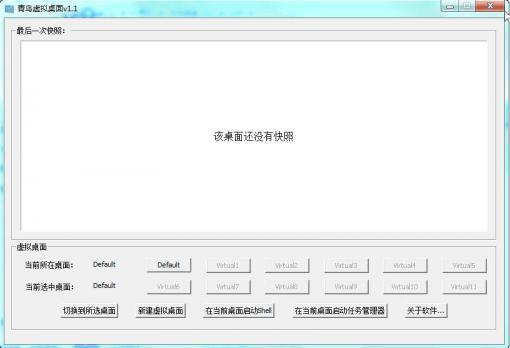 青鸟虚拟桌面 1.1 免费绿色版