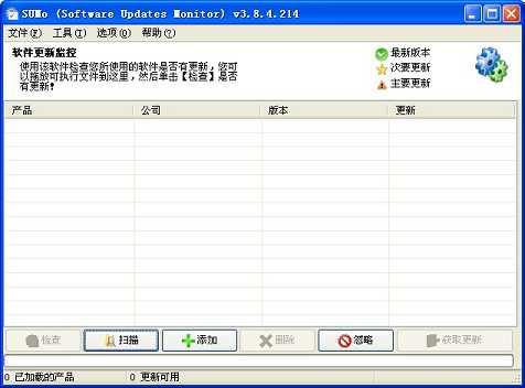 SUMo(软件升级助手) 5.7.1.398 绿色中文版