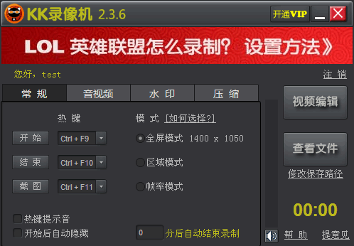 kk录像机(屏幕录像软件) 2.8.2.6 官方免费版