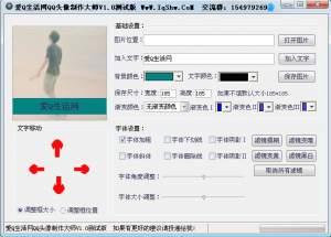 头像制作大师 爱Q生活网QQ头像制作大师 V1.0绿色版 河东下载站图片