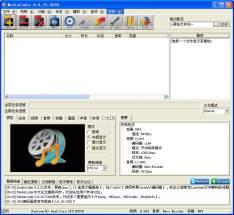 MediaCoder 32bit(视频批量转码工具) 0.8.50.5900 中文版