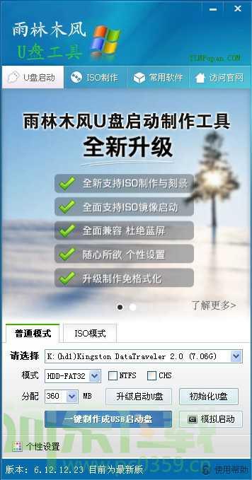 雨林木风U盘PE装系统工具软件(u盘制作pe启动盘) 6.3.8.15 自由设首版